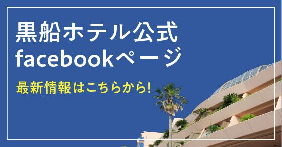 黒船ホテル公式facebookページ